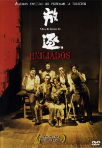 Exiliados Portada DVD