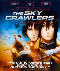 Sky Crawlers BluRay Portada