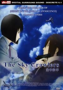 Sky Crawlers Portada DVD